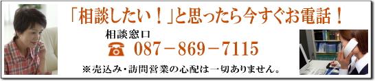 相談窓口:087-869-7115